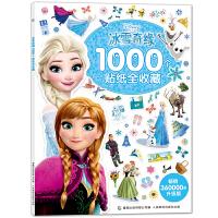 冰雪奇缘1000个贴纸全收藏 迪士尼动画电影主题贴纸书 1-2-3-4-5-6岁幼儿园早教启蒙益智专注力训练书 婴幼儿