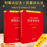 正版中华人民共和国刑事诉讼法+民事诉讼法注释本2册 刑事民事诉讼法法条法律法规单行本法律基础知识法律书籍全套中国法制出