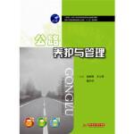 【YTWY】公路养护与管理 赵树青、王义国、樊兴华 华中科技大学出版社 9787568008594