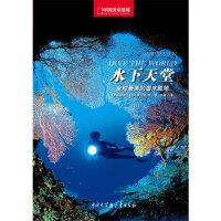 【二手书9成新】中国国家地理美丽的地球系列 水下天堂[意]埃吉迪奥特拉伊尼托,王晨。中国国家地理・图书 出978750