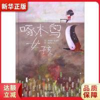 【新华直营】啄木鸟女孩,河北教育出版社,文:刘清彦 姜义村 图:海蒂朵儿,9787554528303