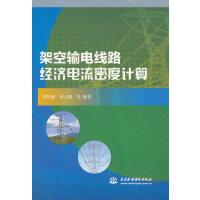 【二手旧书9成新】架空输电线路经济电流密度计算 周华敏
