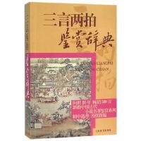 中国古代小说名著鉴赏系列・三言两拍鉴赏辞典