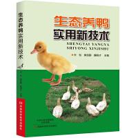 生态养鸭实用新技术