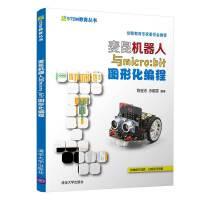 麦昆机器人和Micro:bit图形化编程