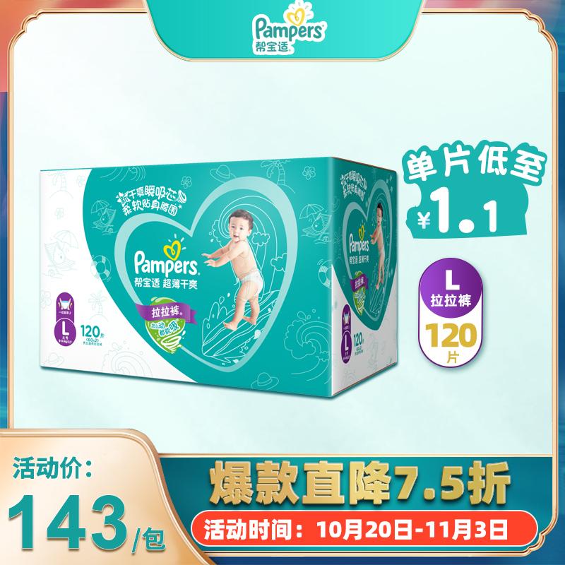 [当当自营]帮宝适 超薄干爽 婴儿拉拉裤 大号L120片(适合 9-14kg )箱装