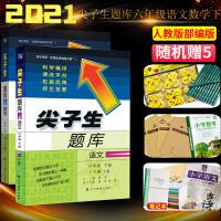 尖子生题库六年级上语文数学上册2本人教版2021秋