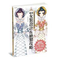 【正版现货】�勇�女�b�O�&�L�u攻略 动漫人物服装构思设计教程书籍 kyachi ���坊