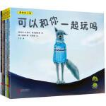 勇敢的小狼一可以和你一起玩吗 等(全6册)教会每个孩子控制fumian情绪的方法,贴近孩子