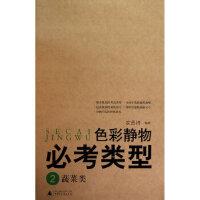 【正版现货】色彩静物必考类型 蔬菜类 农贤持著 9787563399833 广西师范大学出版社