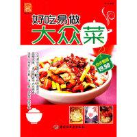 好吃易做大众菜-现代人(分步操作图、新手入厨小贴士)阿朵中国轻工业出版社9787501980246