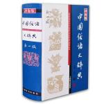 汉语工具书大系・中国俗语大辞典(新一版)