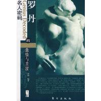 罗丹的激情与苦涩―名人密码系列(L) 9787506035781 东方出版社