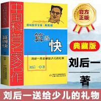 趣味数学专辑算得快典藏版刘后一中国少年儿童出版社儿童少儿趣味数学益智 数学思维进阶小学生课外阅读书