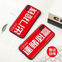 出门捡钱苹果6s手机壳硅胶6韩国7简约8plus同款iPhonexs max女款全包x软壳个性新款防摔七抖音xs创意潮