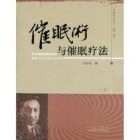 催眠术与催眠疗法(上) 山西科学技术出版社9787537736381