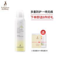 袋鼠妈妈 孕妇隔离防护喷雾 哺乳怀孕期护肤品专用天然纯补保湿防紫外线 敏感肌可用