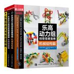 【全3册】乐高动力组创意搭建指南机械结构篇+车辆装置篇+乐高科技系列搭建指南(第2版)乐高玩具模型设计制作教程LEGO