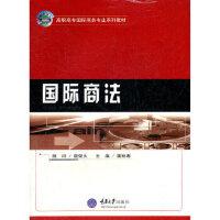 【正版现货】国际商法(高职高专国际商务专业系列教材) 雷裕春 9787562438465 重庆大学出版社