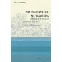 养殖户经济损失评价及补偿政策优化 刘明月 陆迁 社会科学文献出版社 9787520130431