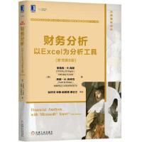 【二手书9成新】财务分析:以Excel为分析工具(原书第8版)[美]蒂莫西・R.梅斯(Timothy R.Mayes)