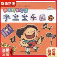 幼儿启蒙阅读:字宝宝乐园5(附光盘) 樊丽娜,陈琪敬 吉林美术出版社 9787538696554 新华正版 全国85%