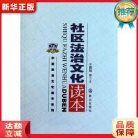 社区法治文化读本 于德魁 群众出版社9787501450732【新华书店 购书无忧】