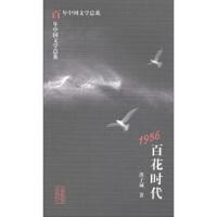 百年中国文学总系:1956百花时代洪子诚山东教育出版社9787532824847