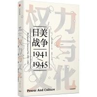 正版全新 见识丛书26・权力与文化:日美战争