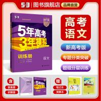曲一线官方正品2020版53B高考语文全国卷3适用五年高考三年模拟b版5年高考3年模拟高中语文复习资料高二高三一轮二轮