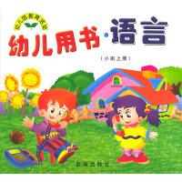 幼儿用书・语言(小班上册)/幼儿园教育活动