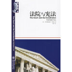 法院与宪法――宪政经典