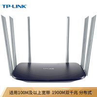 TP-LINK WDR7620千兆版易展 无线路由器全千兆wifi家用双频5G穿墙王1900M智能光纤宽带mesh分布式