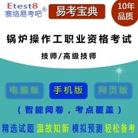2020年锅炉操作工职业资格考试(技师/高级技师)易考宝典手机版-ID:6125