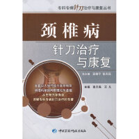 颈椎病针刀治疗与康复(专科专病针刀治疗与康复丛书)张天民,王凡中国医药科技出版社9787506744263