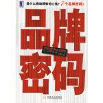 【新书店正版】品牌密码(美)汉伦(Hanlon,P.) ,冯学东机械工业出版社9787111202011
