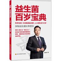 【新书店正版】益生菌百岁宝典王东升9787536480605四川科技出版社
