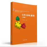 大学计算机基础(第2版)