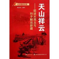 【按需印刷】―天山祥云:挺进大西北与和平解放新疆