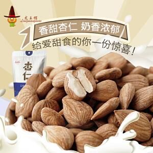【河北特产】龙王帽 奶香味大杏仁218g/袋 休闲零食 坚果炒货 特产小吃