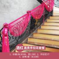 婚庆结婚用品婚礼楼梯纱婚房布置浪漫道具创意扶手装饰纱幔礼品