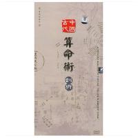 原装正版 经典纪录片 古代中国:算命�g剖析(4DVD) 视频 光盘