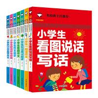 小学生彩图注音版作文书1-2-3年级辅导大全7册 看图说话写话1-2年级3年级 好词好句好段大全集 小学生 二年级看图写