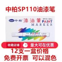 正品中柏油漆笔SP-110中字 油性补漆笔 DIY相册涂鸦笔 白色记号笔