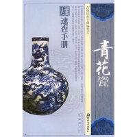 【新书店正版】青花瓷王跃著9787535626868湖南美术出版社