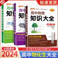 高中物化生知识大全3本2021新版高一高二高三物理化学生物高考答题解题模板复习资料PASS绿卡图书