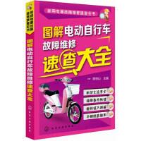 家用电器故障维修速查全书--图解电动自行车故障维修速查大全