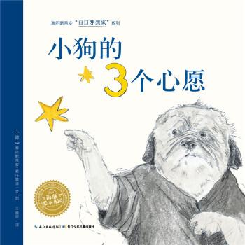 """海豚绘本花园:小狗的3个心愿(新版)(平) 让孩子跳脱对平常事物的刻板印象,开启创造力与想象力。博洛尼亚书展银奖获得者、""""松鼠先生系列""""绘者又一力作。在天马行空的想象力下,蕴含着童真童趣,故事结局令人捧腹。(海豚传媒出品)"""