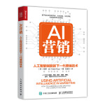 AI营销:人工智能赋能的下一代营销技术