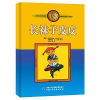 长袜子皮皮美绘版林格伦非注音版正版三四年级课外书必读儿童文学童话故事书6-7-8-9-10-12-14岁小学生五六年级